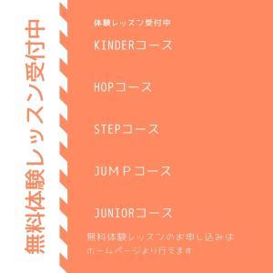【無料】体験レッスン受付中