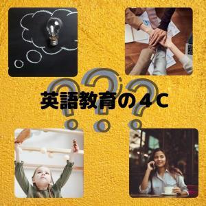 英語教育の4C ④Creativity