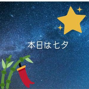 七夕は日本だけのものではない!