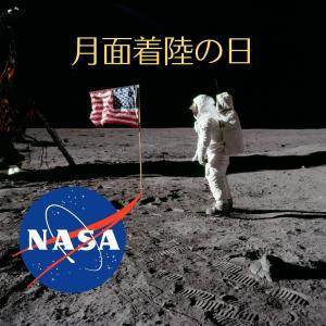 本日は月面着陸の日