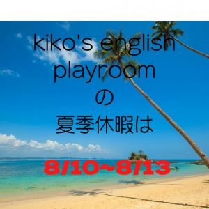 kiko's english playroomの夏季休暇について