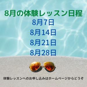 【お知らせ】8月の体験レッスン受付日程について
