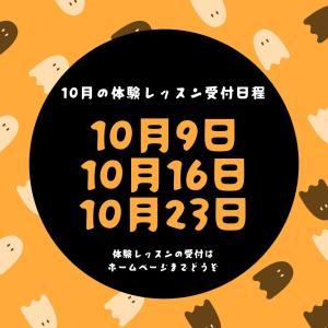 10月の体験レッスン受付日程