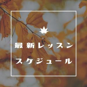 【最新】10-11月レッスンスケジュール