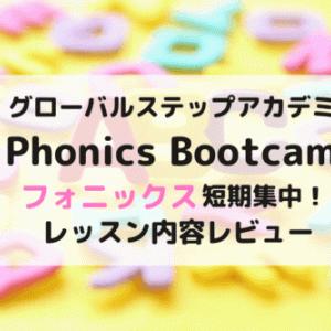 グローバルステップアカデミーフォニックス集中【Phonics Bootcamp】4歳レビューとレッスン動画