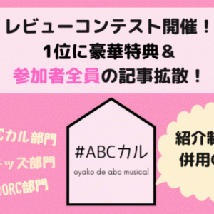 ABCカル紹介制度とラズキッズ・ORCレビューコンテスト開催【全会員対象】