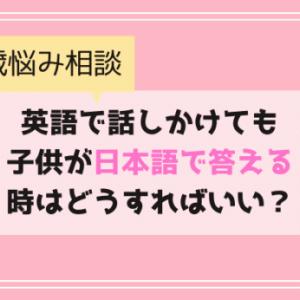 【3歳悩み相談】英語で話しかけても子供が日本語で答える