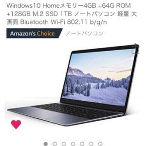 パソコン購入セットアップ完了