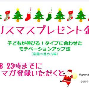 【無料】クリスマスプレゼント企画スタート!