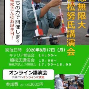 植松さんの講演会が8/17にオンライン開催!