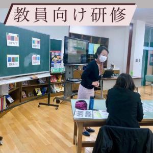 加西市の小学校にて教職員向け研修