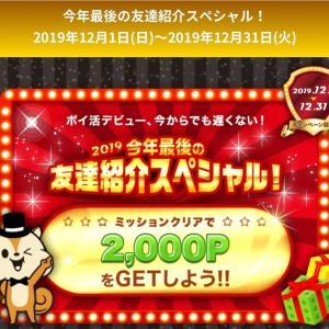 moppy(モッピー)2019今年最後の友達紹介スペシャル☆★〜12/31まで