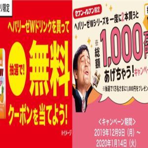 【忘年会&新年会】セブンイレブンでヘパリーゼ買って無料クーポン&1,000円のWキャンペーン