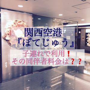 プライオリティ・パスが使える関西空港の「ぼてじゅう」に子連れで行ってきた〜子供料金は?同伴者料金は?〜