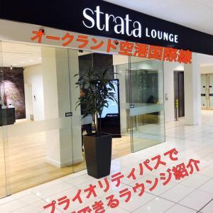 オークランド国際空港のプライオリティパスで利用できるラウンジ「strata LOUNGE」〜お酒もシャワーもキッズスペースもあって広々快適〜