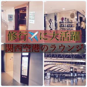 関西国際空港(第1ターミナル)はラウンジ天国〜修行でも家族旅行でも大活躍のクレジットカードやプライオリティパスで使えるラウンジを紹介〜