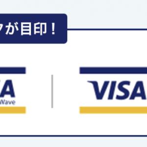【日記❸】VISAのタッチ決済で1000円までタダのキャンペーン〜複数でもOK?家族カードもOK?