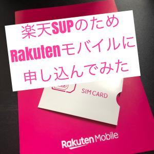 楽天モバイル(Rakuten UN-LIMIT)1年間無料❗️SPU用にSIMだけ申込みました〜キャンペーンで事務手数料も全額還元+αも〜