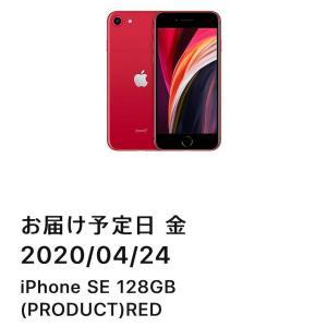 4/24に第2世代iPhone SEが届きます(°▽°)デュアルSIMについて調べてみた〜DSDS?DSDV?〜