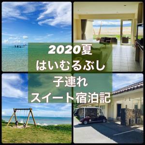 【2020年夏】小浜島『はいむるぶし』のココが最高だった〜オーシャンビュースイート子連れ宿泊記〜