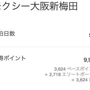 【2021年4月】モクシー大阪新梅田に宿泊時の2倍ポイント&宿泊実績が付与されました