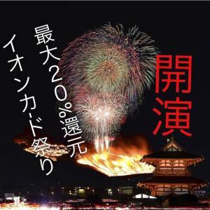 【祭りだ‼︎‼︎】イオンカード新規発行すると利用額が20%還元で全員に最大10万円の現金キャッシュバック‼︎