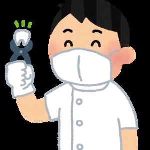 歯医者選びの重要性④【番外編】