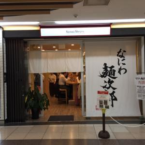 大阪難波駅構内の行列店「なにわ 麺次郎」で黄金貝らーめん♪・・・大阪難波