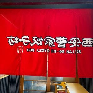 暖簾が裏返しでも、かなり美味しい陳麻婆豆腐のお店『西安曹家餃子坊』・・・阪神尼崎