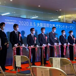 大阪国際空港50年ぶりのターミナル改修『ITAMI』食べる・買う・楽しむ♪空港限定も!