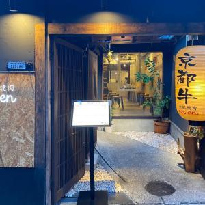 京都の焼肉ってお出汁で食べるんだよ『京都焼肉 en・en』京都四条河原町 先斗町
