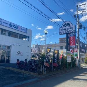スマートくらプロジェクト『くら寿司甲子園店』がやっと出来たので行ってみた~♪・・・鳴尾