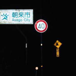 兵庫県縦走!からの兵庫県最北端ジオパークへ