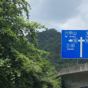真夏日の六甲山最高峰往復ラン