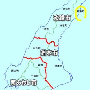 走りながら学ぶ絶景☆☆☆☆☆淡路島一周③