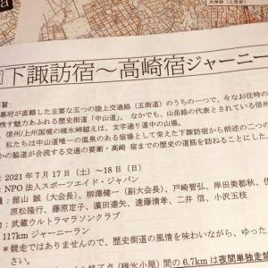 2021みちのく津軽ジャーニーラン263キロ