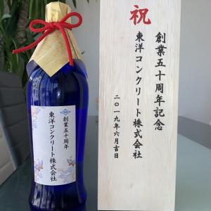 東洋コンクリート株式会社 創業50周年記念