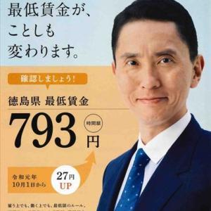 徳島県最低賃金