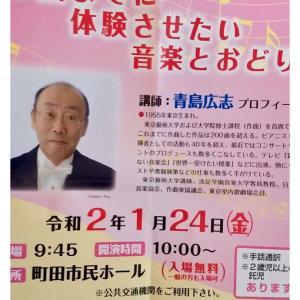 青島広志先生の講演会に行ってきました