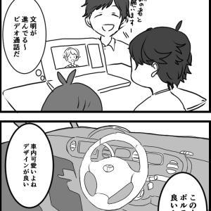 パパになるから、車変えます。