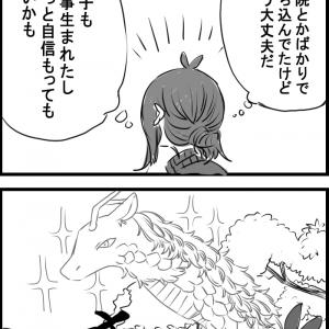 龍神様と夢追い人