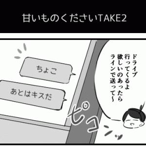 甘いものチャレンジtake2 エッセイ更新
