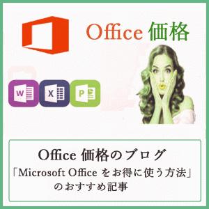 Office 365買いたいんだけどクレカ持ってない場合の支払い方法どうしたらいいの?