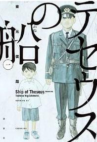 竹内涼真さんが『テセウスの船』で着ていた衣装はコレ!