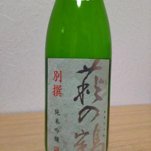 【宮城】萩野酒造『萩の鶴 別撰 純米吟醸』29BY