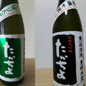 【豊醇無盡】高千代酒造『たかちよ しぼりたて生原酒/純米大吟醸 中取り』