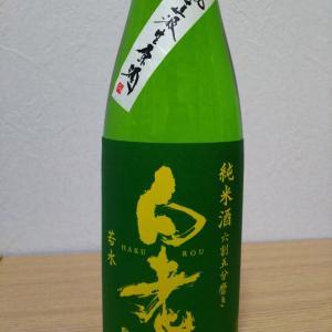 【愛知】澤田酒造『白老 29BY若水純米 槽場直汲み生原酒 仕込み3号』