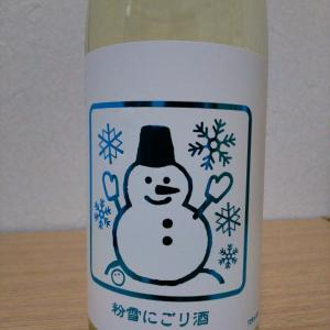 【神奈川/いづみ橋】泉橋酒造『とんぼの越冬卵と雪だるまラベル~粉雪にごり~』29BY