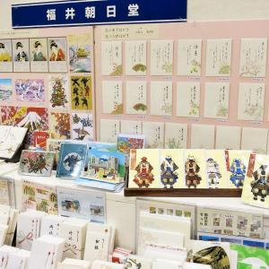 文具見本市2019年9月 福井朝日堂