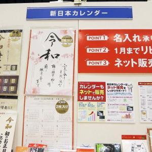 文具見本市2019年9月 新日本カレンダー